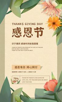 手绘文艺感恩节海报