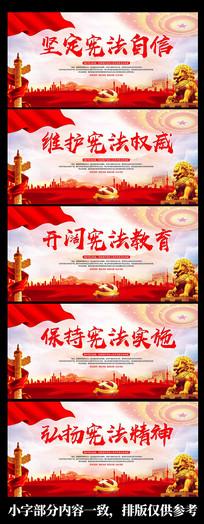 宪法宣传展板设计