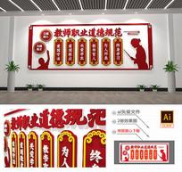 新中式教师职业道德规范文化墙