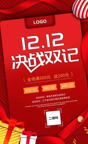 喜庆双12决战双节海报