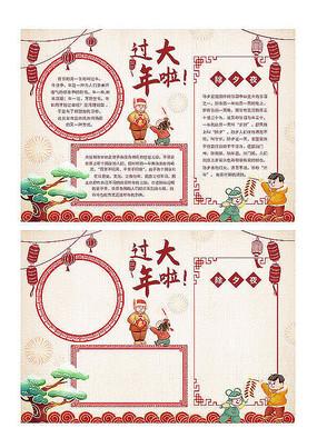 原创中国风过大年手抄报电子小报设计