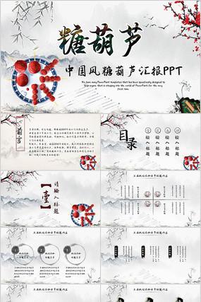 中国风老北京胡同冰糖葫芦ppt动态模板