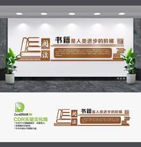 中国风校园阅读文化墙
