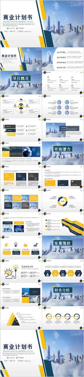 2021年商业计划书商业计划ppt模板
