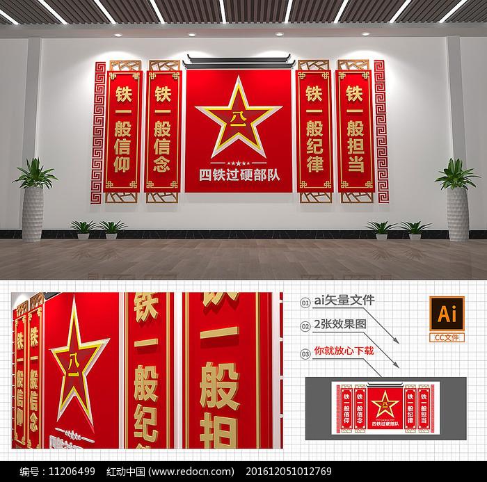 3D红色四铁过硬标语党建文化墙图片