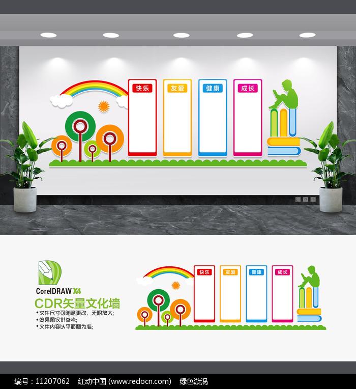 班组园地校园文化墙设计图片