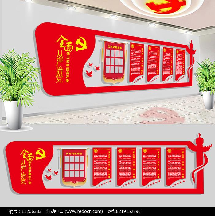 党建文化墙党员活动室模板设计图片