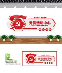 党员活动中心文化雕刻墙设计
