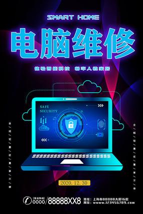 电脑维修海报