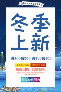 冬季促销海报设计