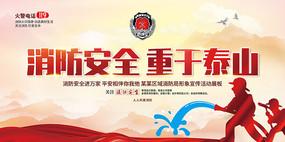 红色大气消防安全重于泰山宣传海报