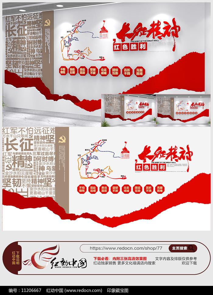 红色革命长征精神党建文化墙图片