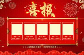 红色喜报海报设计
