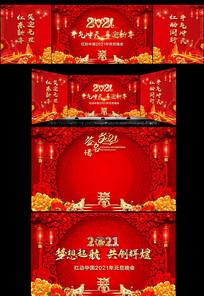红色喜庆新年2021年会舞台展板签名墙