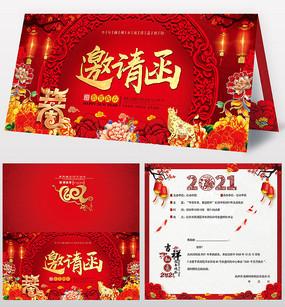 红色喜庆新年2021年会邀请函设计