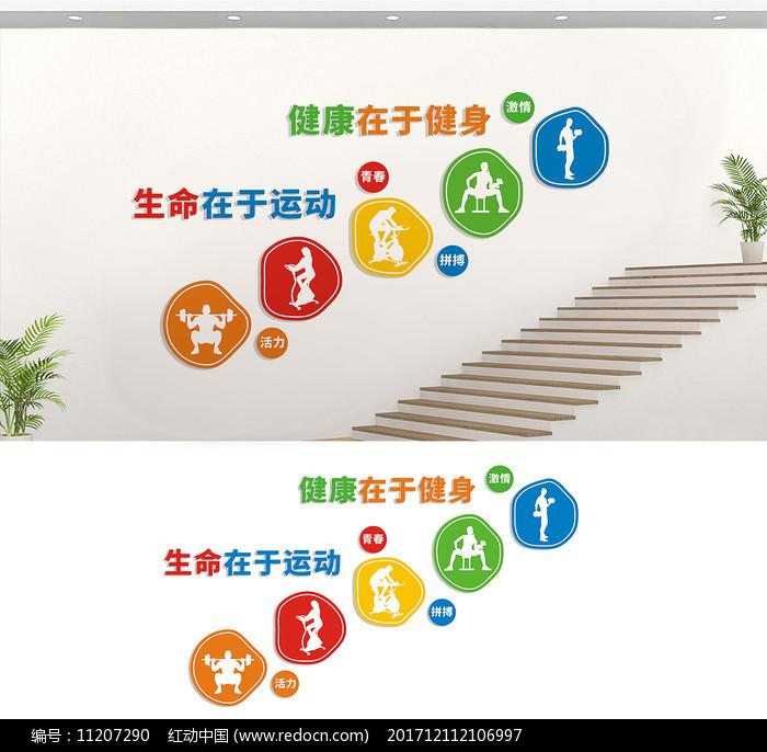 健身房楼梯文化墙图片