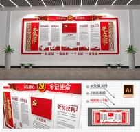 简约红色党员活动室入党誓词形象墙宣传栏