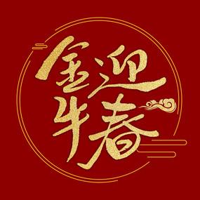 金牛迎春艺术字体