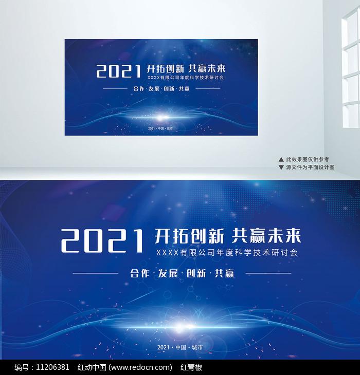 蓝色科技风企业活动会议背景板设计图片