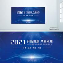 蓝色科技风企业活动会议背景板设计