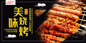 美味烧烤海报
