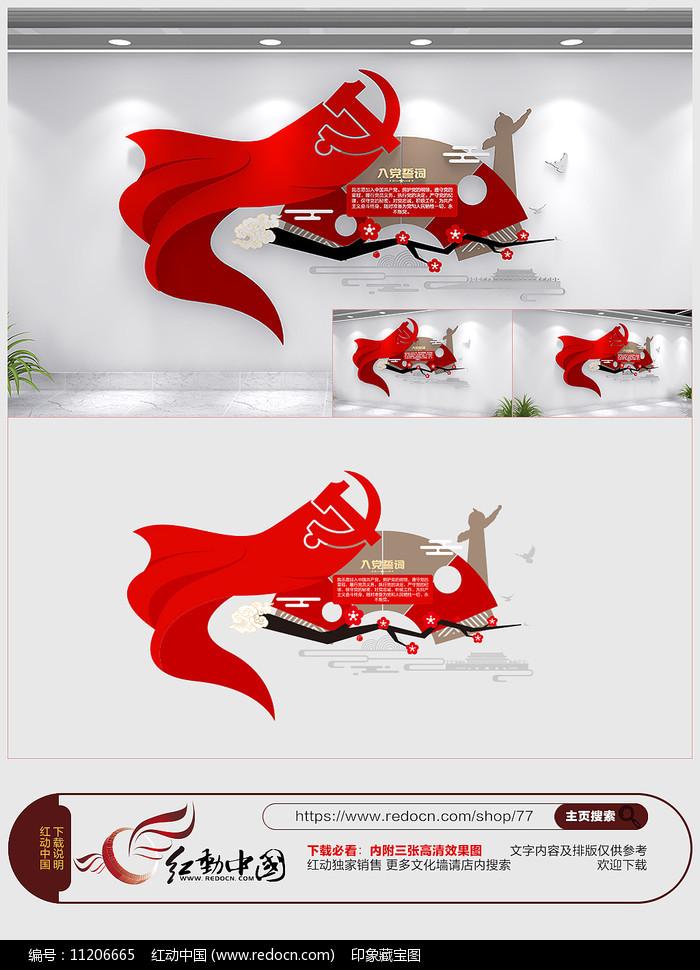 入党誓词中国风党建文化墙图片