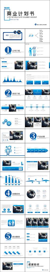 商业计划书模板创业融资商业计划书PPT