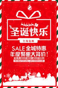 圣诞节圣诞快乐创意年度促销海报
