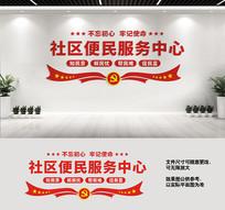 社区便民服务中心文化墙设计