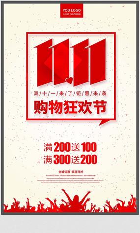 双11购物狂欢节促销海报