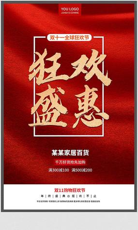 双11狂欢盛惠海报