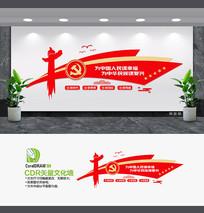 为中国人民谋幸福党建标语文化墙