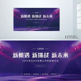 紫色时尚公司活动会议背景板设计