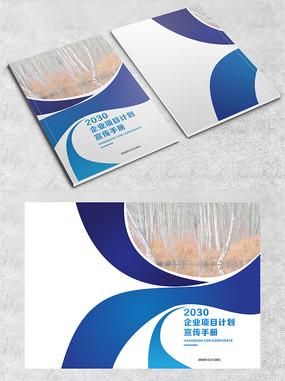 创意几何矢量企业画册封面设计