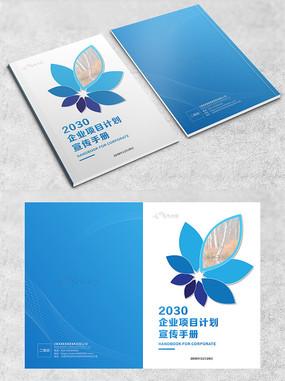 创意几何矢量企业科技宣传画册封面