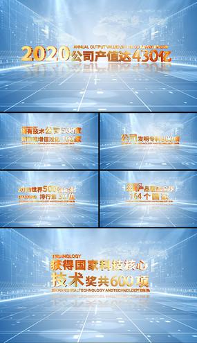 简洁企业科技数据字幕文字展示片头AE模板
