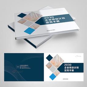 精装几何矢量企业宣传画册封面设计