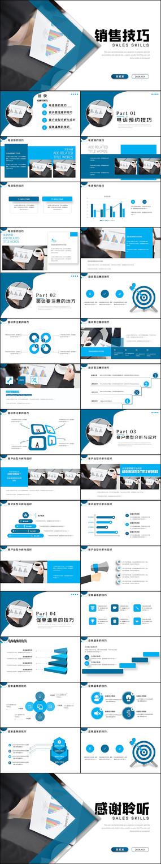 客户管理与销售技巧培训ppt