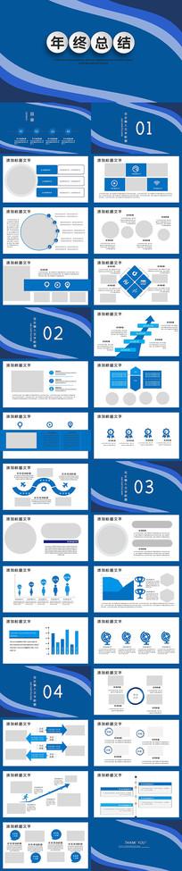 蓝色商务工作总结工作计划PPT模板