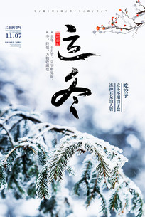 立冬二十四节气海报