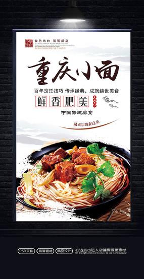 美食重庆小面海报