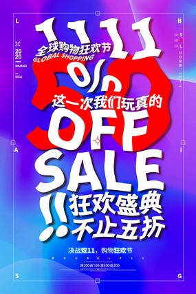 全球购物狂欢节11狂欢盛典海报