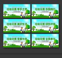 社区标语垃圾分类宣传展板设计