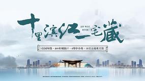 十里滨江一线藏房地产海报