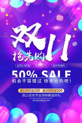 双十一全球购物节双11促销活动海报模板