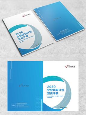 學校企業科技宣傳畫冊封面