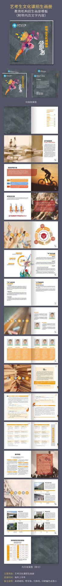 艺考生文化课招生画册手册