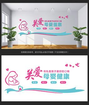 医院母婴健康文化墙
