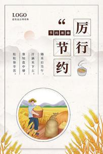 原创中国风珍惜粮食厉行节约公益宣传海报