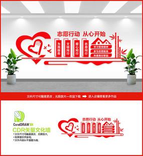 志愿者宣传文化墙设计